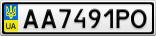 Номерной знак - AA7491PO