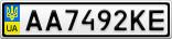 Номерной знак - AA7492KE