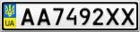 Номерной знак - AA7492XX