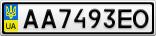 Номерной знак - AA7493EO