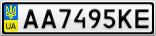 Номерной знак - AA7495KE