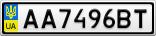 Номерной знак - AA7496BT