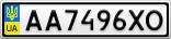 Номерной знак - AA7496XO