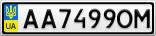 Номерной знак - AA7499OM