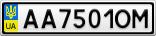 Номерной знак - AA7501OM