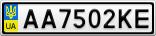 Номерной знак - AA7502KE