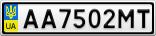 Номерной знак - AA7502MT