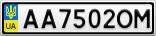 Номерной знак - AA7502OM