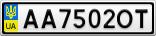Номерной знак - AA7502OT