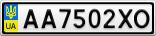 Номерной знак - AA7502XO