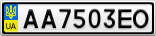 Номерной знак - AA7503EO