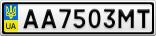 Номерной знак - AA7503MT