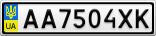Номерной знак - AA7504XK