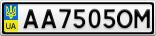 Номерной знак - AA7505OM