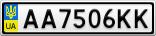Номерной знак - AA7506KK