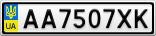 Номерной знак - AA7507XK