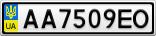 Номерной знак - AA7509EO