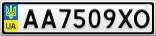 Номерной знак - AA7509XO