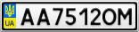 Номерной знак - AA7512OM