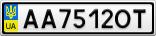 Номерной знак - AA7512OT