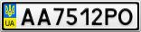 Номерной знак - AA7512PO