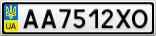 Номерной знак - AA7512XO