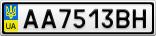 Номерной знак - AA7513BH