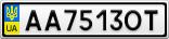 Номерной знак - AA7513OT