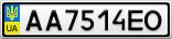 Номерной знак - AA7514EO