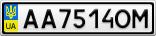Номерной знак - AA7514OM