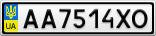 Номерной знак - AA7514XO
