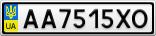 Номерной знак - AA7515XO