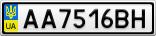 Номерной знак - AA7516BH