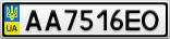 Номерной знак - AA7516EO