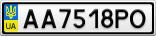 Номерной знак - AA7518PO