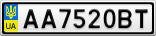 Номерной знак - AA7520BT