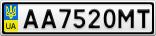 Номерной знак - AA7520MT