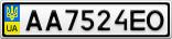 Номерной знак - AA7524EO