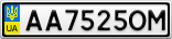 Номерной знак - AA7525OM