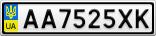 Номерной знак - AA7525XK