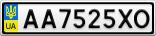 Номерной знак - AA7525XO