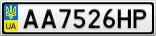 Номерной знак - AA7526HP
