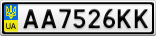 Номерной знак - AA7526KK