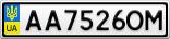 Номерной знак - AA7526OM