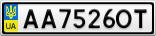 Номерной знак - AA7526OT