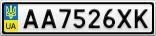 Номерной знак - AA7526XK