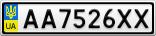Номерной знак - AA7526XX
