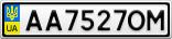 Номерной знак - AA7527OM