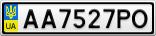 Номерной знак - AA7527PO