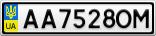 Номерной знак - AA7528OM
